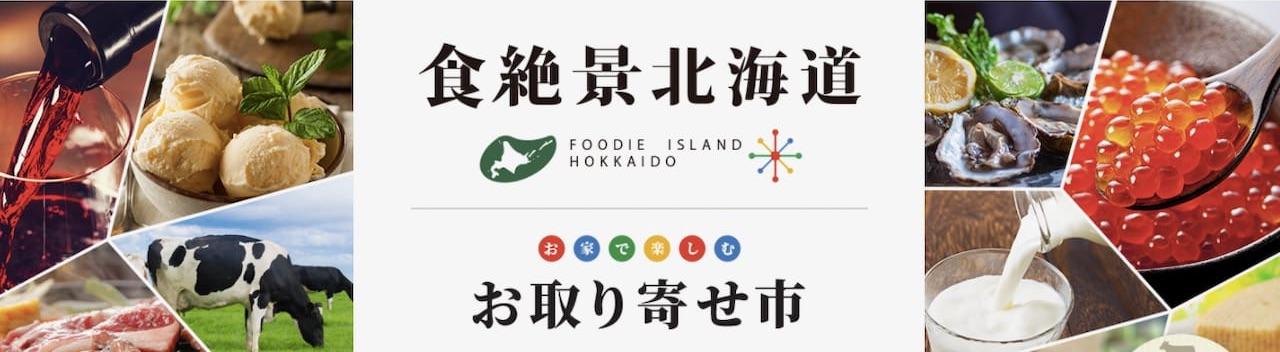 食絶景北海道 〜北海道の食はまさに絶景!!絶品・一品をお取り寄せしておうちで北海道気分!〜